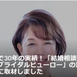 結婚相談所 千恵子ブライダルビューロー