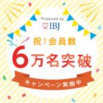 IBJ6万人突破キャンペーン